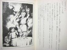 他の写真3: 柏葉幸子/竹川功三郎「霧のむこうのふしぎな町」1986年 ※旧版