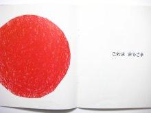 他の写真1: 【こどものとも年少版】谷川俊太郎/大橋歩「これはおひさま」1982年 ※福音館版