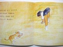 他の写真2: 【こどものとも年少版】上条由美子/吉本隆子「さとしとさぶ」1982年