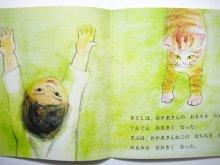 他の写真1: 【こどものとも年少版】上条由美子/吉本隆子「さとしとさぶ」1982年