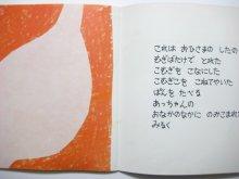 他の写真3: 【こどものとも年少版】谷川俊太郎/大橋歩「これはおひさま」1982年 ※福音館版