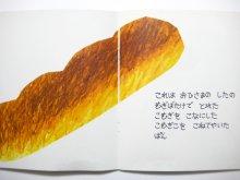 他の写真2: 【こどものとも年少版】谷川俊太郎/大橋歩「これはおひさま」1982年 ※福音館版