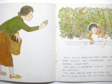 他の写真1: 【こどものとも年少版】石井桃子/中谷千代子「かずちゃんのおつかい」1979年