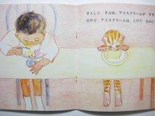 他の写真3: 【こどものとも年少版】上条由美子/吉本隆子「さとしとさぶ」1982年