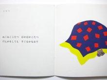 他の写真3: 【こどものとも年少版】谷川俊太郎/大橋歩「おしょうがつさん」1983年