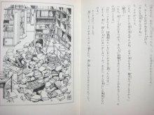 他の写真2: 柏葉幸子/竹川功三郎「霧のむこうのふしぎな町」1986年 ※旧版
