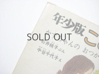画像2: 【こどものとも年少版】石井桃子/中谷千代子「かずちゃんのおつかい」1979年