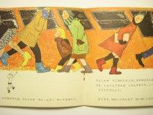 他の写真3: 【こどものとも】小野かおる「ゆびっこ」1964年