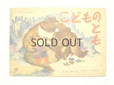 画像1: 【こどものとも】神沢利子/丸木俊子「そりにのって」1961年