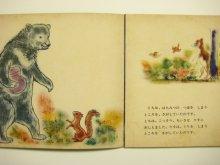他の写真1: 【こどものとも】岸田衿子/中谷千代子「もりのでんしゃ」1961年