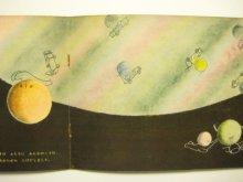 他の写真3: 【こどものとも】三好碩也「うちゅうの7にんきょうだい」1962年