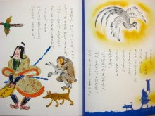 他の写真3: 学研・母と子の名作絵本10「にっぽんのおはなし」初山滋、渡辺三郎など 1975年