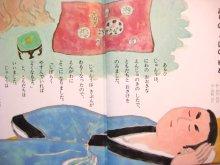 他の写真1: 学研・母と子の名作絵本9「ちゅうごく・ちょうせんのおはなし」赤羽末吉、武井武雄など 1975年