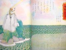 他の写真3: 学研・母と子の名作絵本9「ちゅうごく・ちょうせんのおはなし」赤羽末吉、武井武雄など 1975年