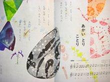 他の写真1: 学研・母と子の名作絵本10「にっぽんのおはなし」初山滋、渡辺三郎など 1975年
