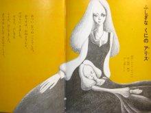 他の写真3: 学研・母と子の名作絵本2「イギリスのおはなし」司修、篠原勝之など 1975年