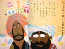 他の写真3: 学研・母と子の名作絵本8「インド・アラビアのおはなし」田島征三など 1975年