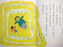 他の写真2: 山中恒/長新太「かいじゅうらんどせる」1993年
