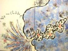 他の写真2: 【こどものとも】天野祐吉/梶山俊夫「くじらのだいすけ」1967年