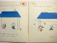他の写真1: 【かがくのとも】加古里子「あなたのいえわたしのいえ」1969年 ※初版