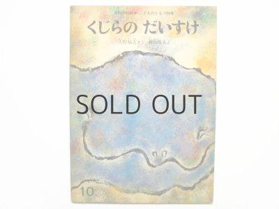画像1: 【こどものとも】天野祐吉/梶山俊夫「くじらのだいすけ」1967年