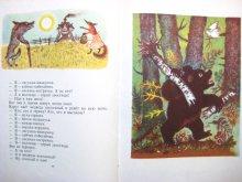 他の写真3: 【ロシアの絵本】ユーリー・ヴァスネツォフ「русские сказки」1976年
