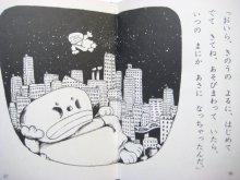 他の写真3: 佐藤さとる/村上勉「まいごのおばけ」1980年 ※旧版
