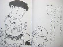 他の写真2: 佐藤さとる/村上勉「まいごのおばけ」1980年 ※旧版