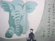 他の写真3: 【Marche Motai/新品・絵本】茂田井武「アサノドウブツエン」