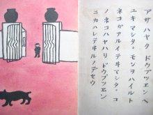 他の写真1: 【Marche Motai/新品・絵本】茂田井武「アサノドウブツエン」