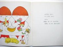 他の写真1: 【おはなしチャイルド】三好碩也「ブカとピチ」1997年