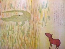 他の写真2: 【チャイルドブックゴールド】小野かおる「かんちるのぼうけん」1972年