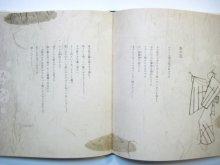 他の写真3: 初山滋/挿絵・装画「詩集 こころのうた」1969年