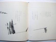 他の写真1: 初山滋/挿絵・装画「詩集 こころのうた」1969年