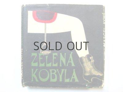 画像1: 【チェコ関連の本】ボフミル・シュチェパーン「ZELENA KOBYLA」1966年