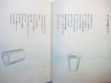 他の写真1: やなせたかし「さびしそうな一冊の本」1980年