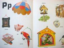 他の写真3: フェードル・ロジャンコフスキー「AN ALPHABET OF MANY THINGS」1970年
