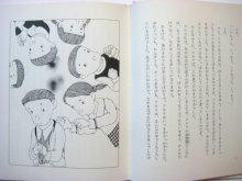他の写真1: 佐藤さとる/村上勉「ひみつのかたつむり号」1981年