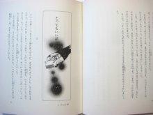 他の写真2: 佐藤さとる/村上勉「ひみつのかたつむり号」1981年