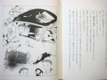 他の写真3: 佐藤さとる/村上勉「ひみつのかたつむり号」1981年
