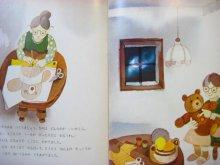 他の写真2: 【学研ワールドえほん】イワン・ガンチェフ「おばあさんとくまのはちみつくん」1980年