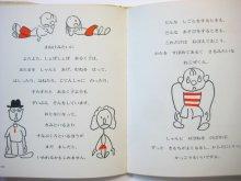 他の写真2: マンロー・リーフ「けんこうだいいち」1969年 ※旧版
