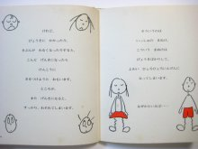 他の写真1: マンロー・リーフ「けんこうだいいち」1969年 ※旧版