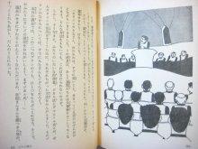 他の写真3: E・ハミルトン/灘本唯人「コメット号時間作戦」1977年