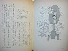 他の写真2: ラインスター/柳原良平「黒い宇宙船」1980年