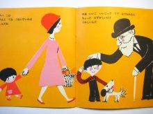 他の写真3: 【かがくのとも】堀内誠一「てとゆび」1969年 ※初版