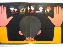 他の写真2: 【かがくのとも】堀内誠一「てとゆび」1969年 ※初版