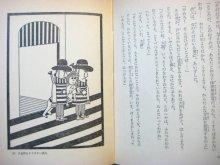 他の写真2: ハインライン/久里洋二「超能力部隊」1980年