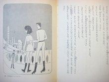 他の写真2: ガーンズバック/真鍋博「27世紀の発明王」1980年