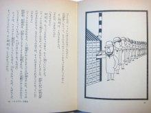 他の写真3: ハインライン/久里洋二「超能力部隊」1980年